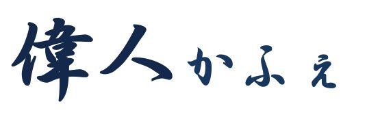 偉人.net-偉人の生涯・人柄・名言から学ぶ-